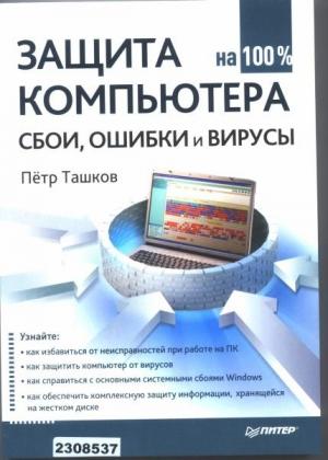 Ташков Петр - Защита компьютера на 100: сбои, ошибки и вирусы
