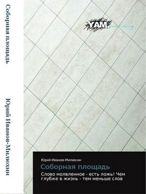 Иванов-Милюхин Юрий - Соборная площадь