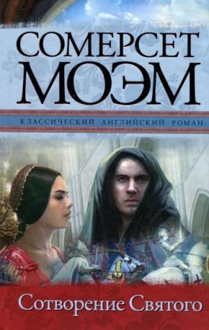 Моэм Сомерсет - Сотворение Святого
