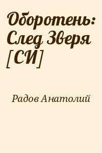 Радов Анатолий - Оборотень: След Зверя [СИ]