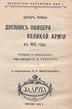 Ложье Цезарь - Дневник офицера Великой Армии в 1812 году.