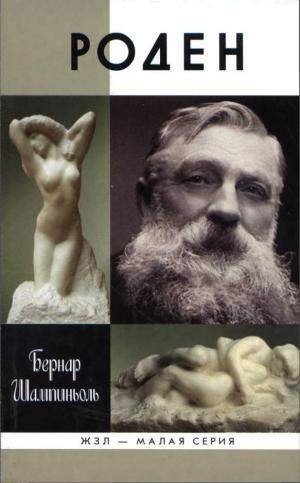 Шампиньоль Бернар - Роден