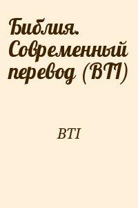 BTI - Библия. Современный перевод (BTI)