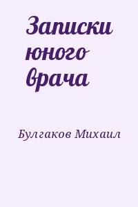 Булгаков Михаил - Записки юного врача
