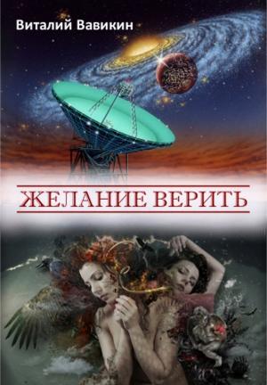 Вавикин Виталий - Желание верить (сборник)