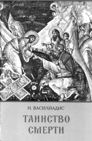 Василиадис Николаос - ТАИНСТВО СМЕРТИ