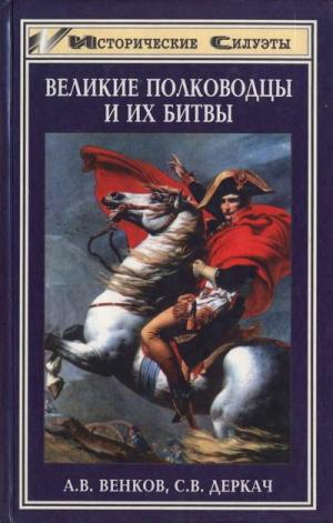 Венков Андрей, Деркач Сергей - Великие полководцы и их битвы