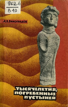 Виноградов Александр - Тысячелетия, погребенные пустыней