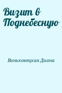 Виньковецкая Диана - Визит в Поднебесную