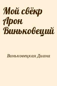 Виньковецкая Диана - Мой свёкр Арон Виньковеций