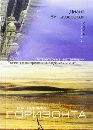 Виньковецкая Диана - На линии горизонта
