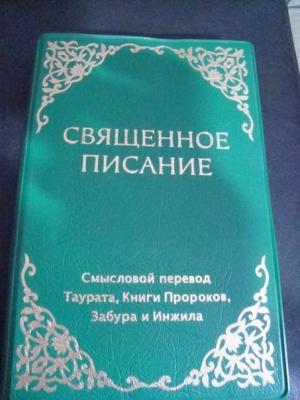 Восточный перевод. Biblica - Священное писание. Современный перевод (CARS)