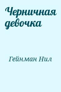 Гейнман Нил - Черничная девочка
