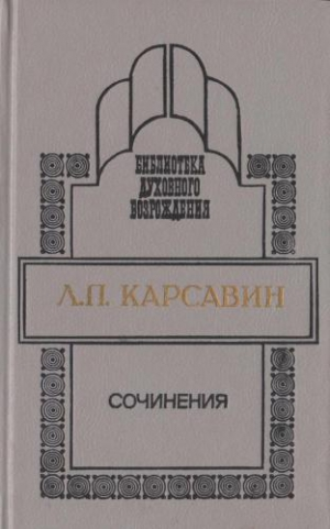 Карсавин Лев - Сочинения