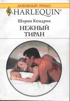 Кендрик Шэрон - Нежный тиран