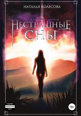 Колесова Наталья - Нестрашные сны