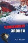 Корякин Владислав - Челюскинская эпопея
