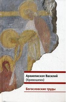 Кривошеин Василий - Богословские труды