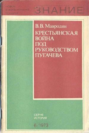 Мавродин Владимир - Крестьянская война под руководством Пугачева