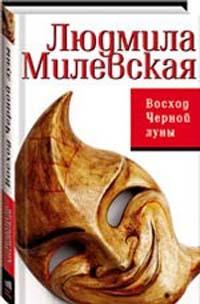 Милевская Людмила - Восход Черной луны