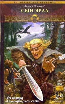 Посняков Андрей - Сын ярла