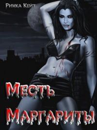 Ринка Кейт - Месть Маргариты