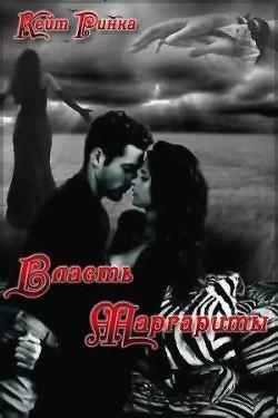 Ринка Кейт - Власть Маргариты
