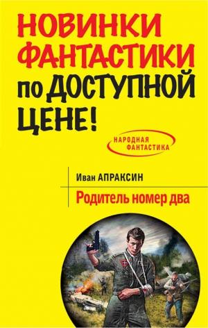 Апраксин Иван - Родитель номер два