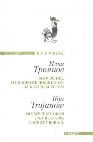 Троянов  Илья - Мир велик, и спасение поджидает за каждым углом