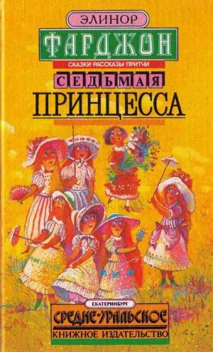 Фарджон Элинор - Седьмая принцесса (сборник)