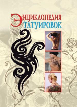 Филатова С. - Энциклопедия татуировок