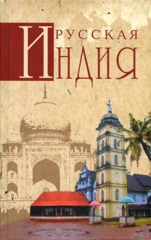 Непомнящий Николай - Русская Индия