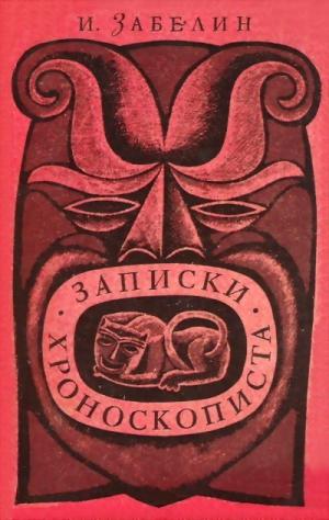 Забелин Игорь - Записки хроноскописта