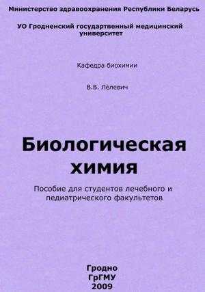 Лелевич Владимир - Биологическая химия