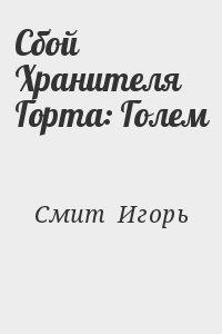 Смит  Игорь - Сбой Хранителя Горта: Голем