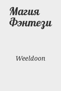 Weeldoon - Магия Фэнтези