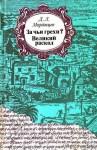 Мордовцев Даниил - За чьи грехи?