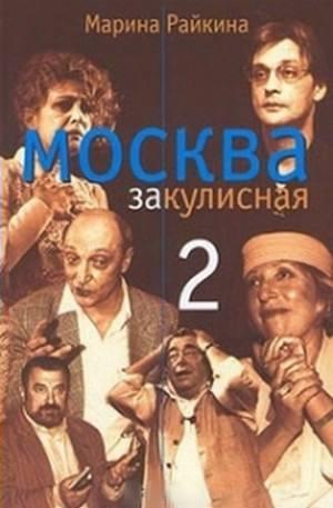 Райкина Марина - Москва закулисная-2 : Тайны. Мистика. Любовь