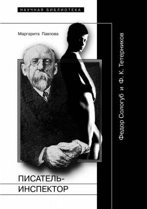 Павлова Маргарита - Писатель-Инспектор: Федор Сологуб и Ф. К. Тетерников