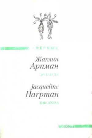 Арпман Жаклин - Орланда