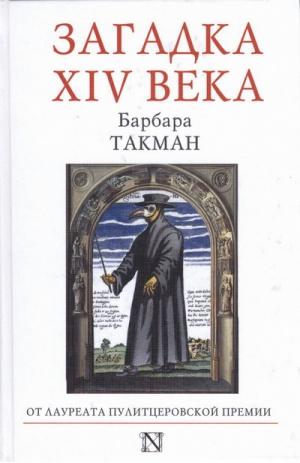 Такман Барбара - Загадка XIV века