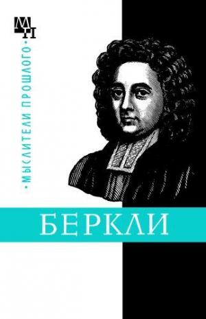 Быховский Бернард - Джордж Беркли