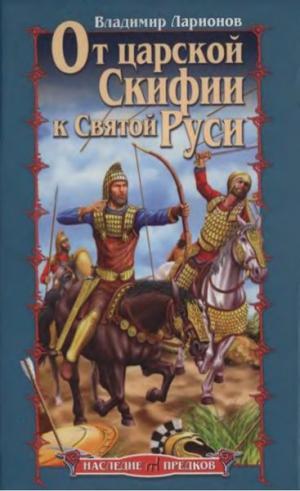 Ларионов Владимир - От царской Скифии к Святой Руси