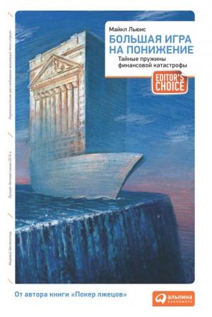 Льюис Майкл - Большая игра на понижение: Тайные пружины финансовой катастрофы