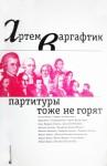 Варгафтик Артём - Партитуры тоже не горят