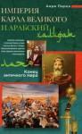 Пирен Анри - Империя Карла Великого и Арабский халифат. Конец античного мира