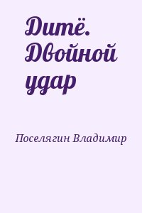 Поселягин Владимир - Дитё. Двойной удар