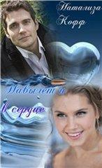 Кофф Натализа - Навылет и в сердце