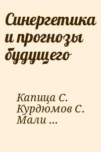 Капица С., Курдюмов С., Малинецкий Г. - Синергетика и прогнозы будущего