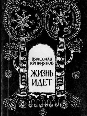 Куприянов Вячеслав - Жизнь идет